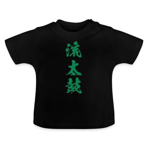 nagare daiko 6 5x15 - Baby T-Shirt