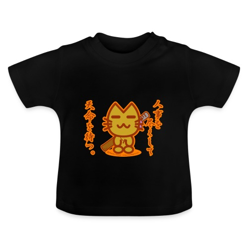 Samurai Cat - Baby T-Shirt