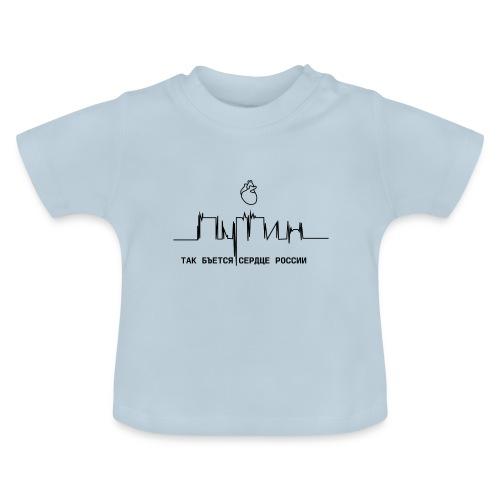 Herzschlag - Baby T-Shirt