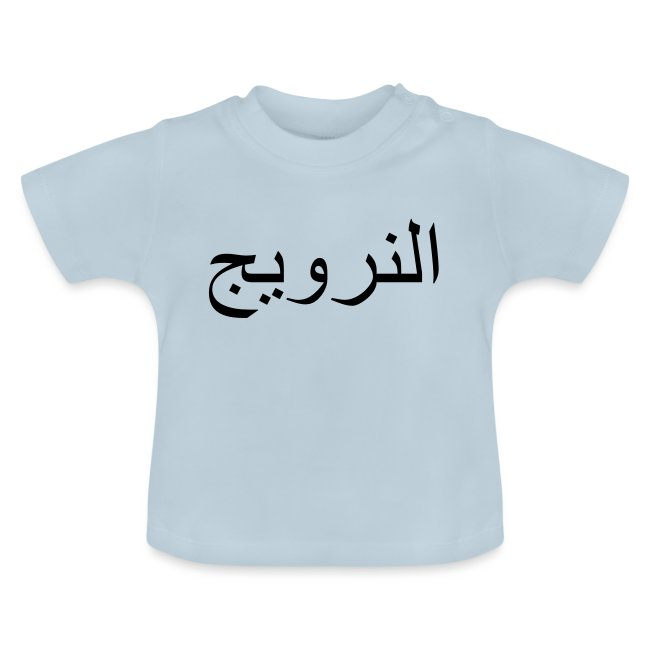 Arabisk Norge - fra Det norske plagg