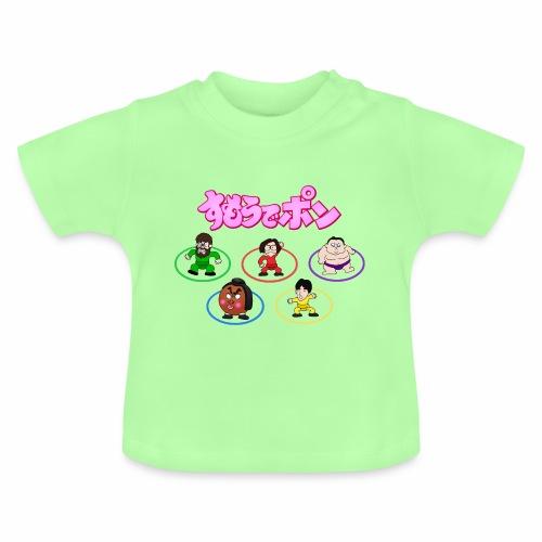 Sumo Rings - Baby T-Shirt