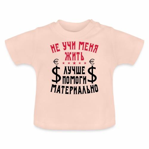 205 Ne uchi menja zhit pomogi materialno Russisch - Baby T-Shirt