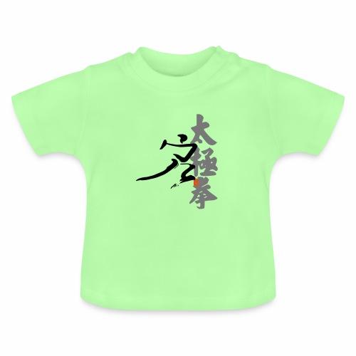 taiji danbian - Baby T-Shirt