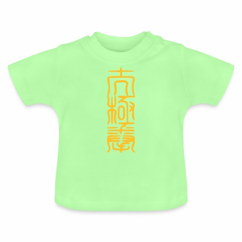 taiji siegel - Baby T-Shirt