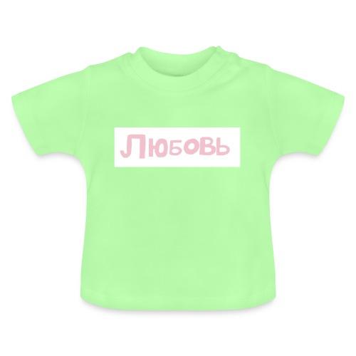 Ljubov vaaleanpunainen - Vauvan t-paita