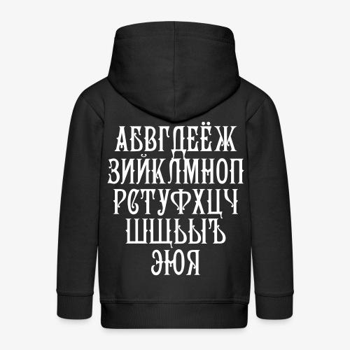 36 Russisches Alphabet Russisch russian Russland - Kinder Premium Kapuzenjacke