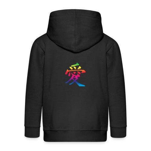 rainbow love chinese - Kids' Premium Zip Hoodie
