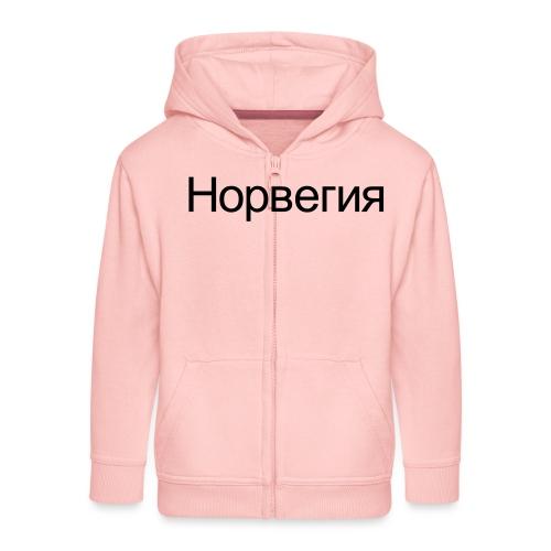 Норвегия - Russisk Norge - plagget.no - Premium Barne-hettejakke