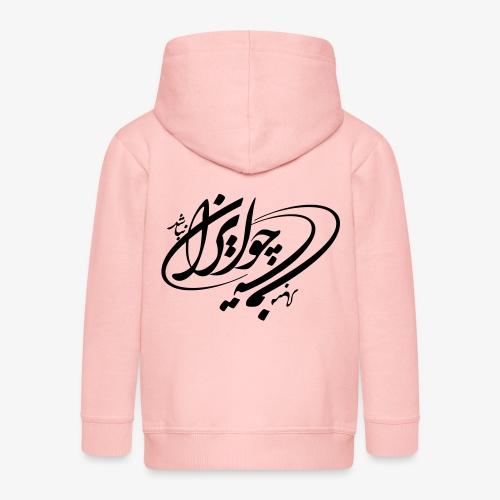 Choo IRAN Nabashad Tane Man Mabad - Kinder Premium Kapuzenjacke