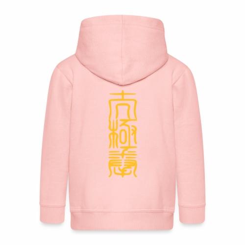 taiji siegel - Kinder Premium Kapuzenjacke