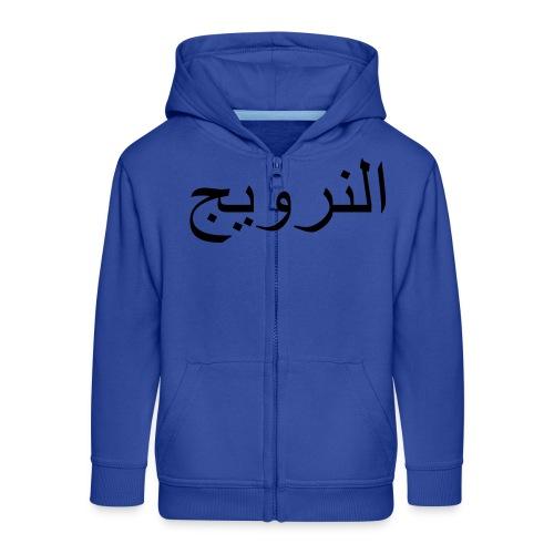 Arabisk Norge - fra Det norske plagg - Premium Barne-hettejakke