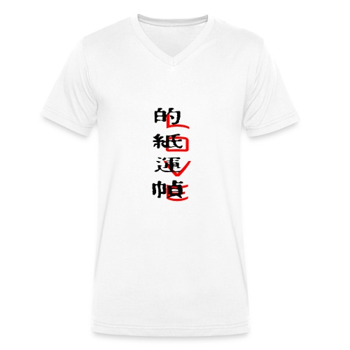 love_love_gippo - T-shirt ecologica da uomo con scollo a V di Stanley & Stella