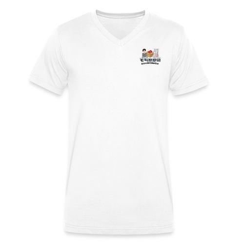 ACGTrolltechtalk T-Shirt - Men's Organic V-Neck T-Shirt by Stanley & Stella