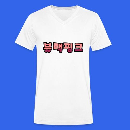 ❤♫#BlackPink in Korean-Hangeul Typography - Men's Organic V-Neck T-Shirt by Stanley & Stella