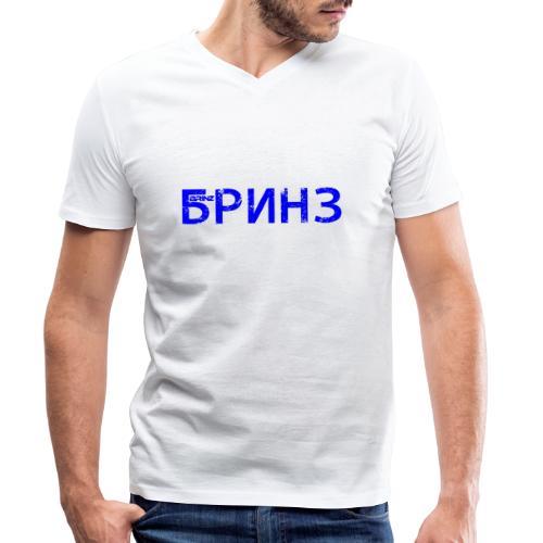 brinz ru b - T-shirt ecologica da uomo con scollo a V di Stanley & Stella