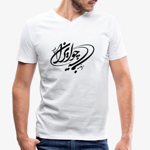 Choo IRAN Nabashad Tane Man Mabad - Männer Bio-T-Shirt mit V-Ausschnitt von Stanley & Stella