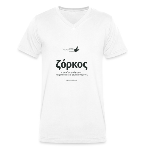 Ζόρκος - Men's Organic V-Neck T-Shirt by Stanley & Stella