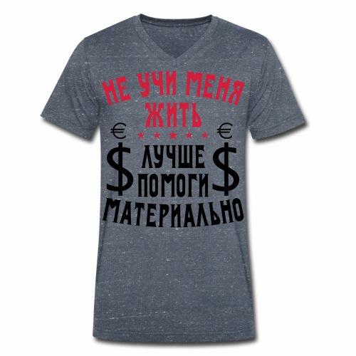 205 Ne uchi menja zhit pomogi materialno Russisch - Männer Bio-T-Shirt mit V-Ausschnitt von Stanley & Stella