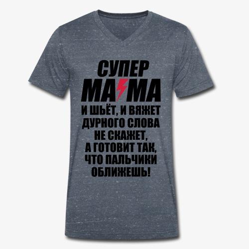 138 Super Mama Blitz СУПЕР МАМА russisch Russia - Männer Bio-T-Shirt mit V-Ausschnitt von Stanley & Stella