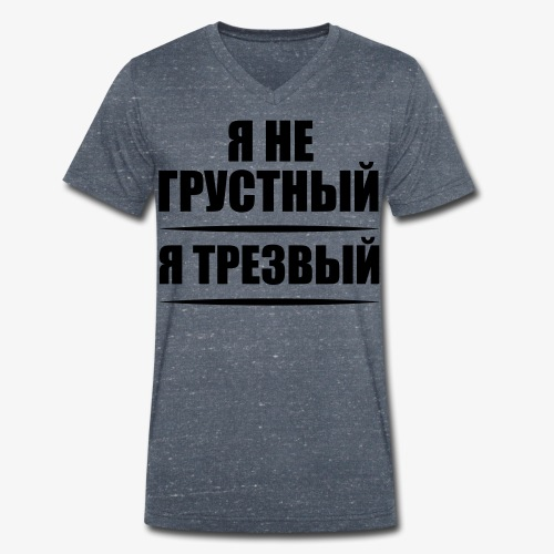 195 NICHT traurig nüchtern Russisch Russland - Männer Bio-T-Shirt mit V-Ausschnitt von Stanley & Stella