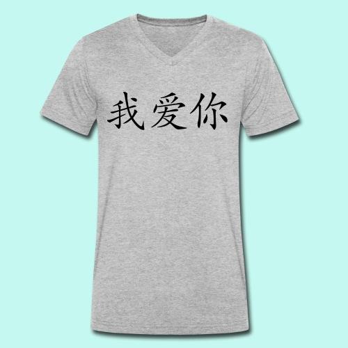 Ich Liebe Dich (Chinesisch) - Männer Bio-T-Shirt mit V-Ausschnitt von Stanley & Stella