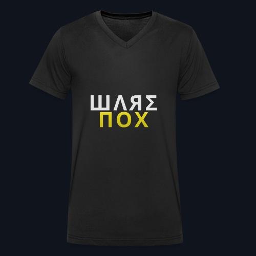 ШΛЯΣПOX - T-shirt bio col V Stanley & Stella Homme