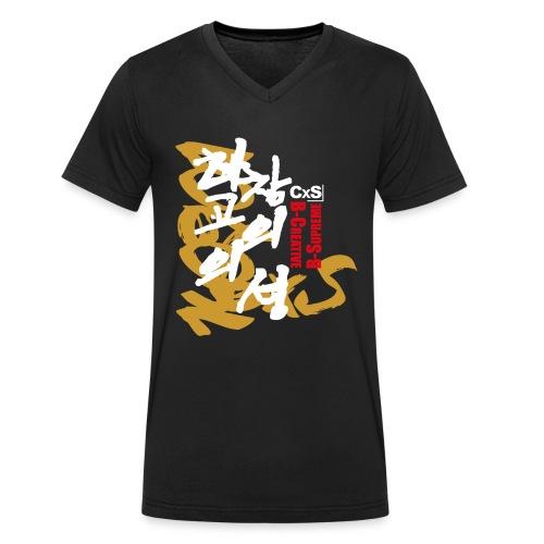 B-Creative - B-Supreme - T-shirt bio col V Stanley & Stella Homme