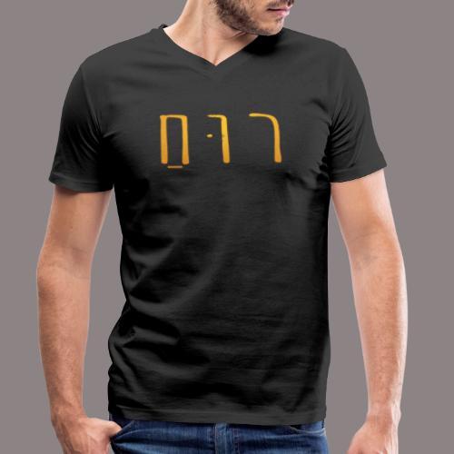 hlgeist hebräisch (ruach) - Männer Bio-T-Shirt mit V-Ausschnitt von Stanley & Stella