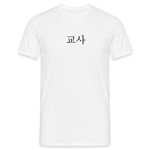 Koreansk tegn Mudo1 - T-skjorte for menn