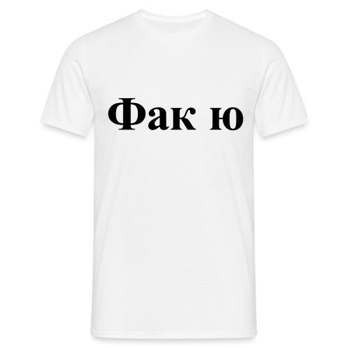 Фак ю - Männer T-Shirt