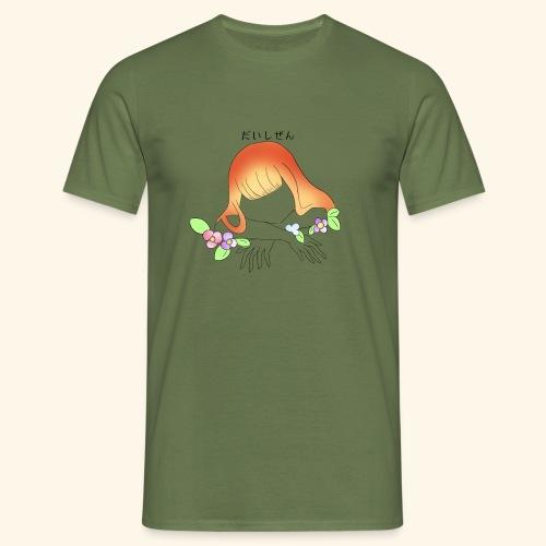 だいしぜん - daishizen - T-shirt Homme