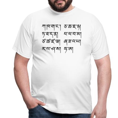 Tibetisches Alphabet - Männer T-Shirt