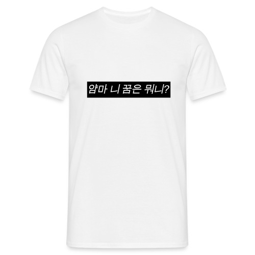 What Is Your Dream b&w - Men's T-Shirt