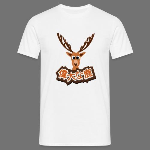 Suuri hirvi (Japani 偉大 な 鹿) - Miesten t-paita