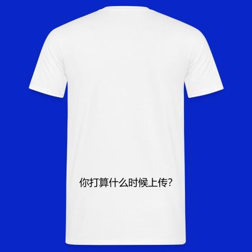 When you gonna upload, Jonny? - Men's T-Shirt