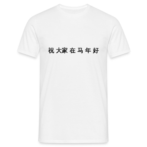 Chinese letters - T-shirt Homme