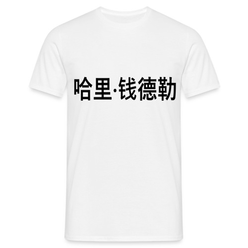 HarryChandlerHD - Men's T-Shirt