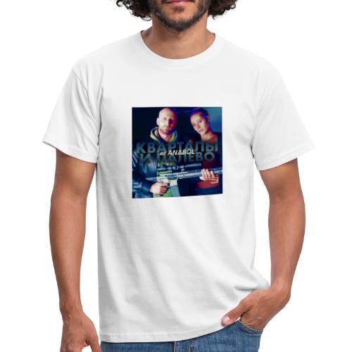 Кварталы и палево - Männer T-Shirt