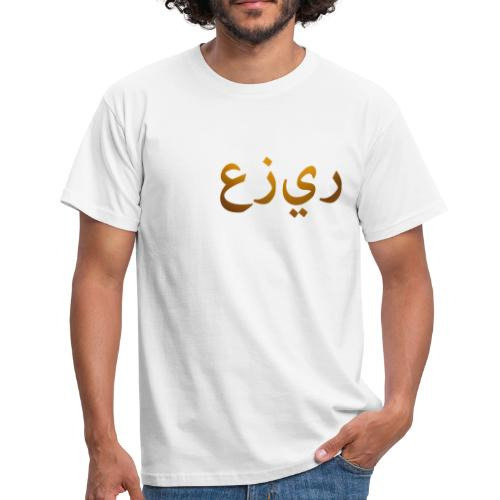 CUSTOM ARABIC NAME DESIGN (UZAIR) - Men's T-Shirt