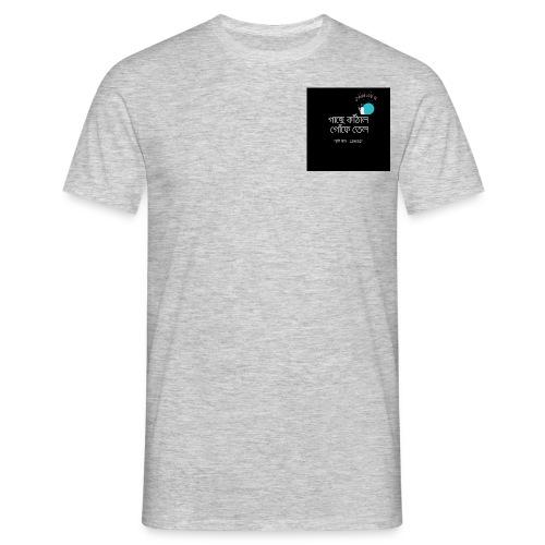 বুদ্ধি বচন - Men's T-Shirt