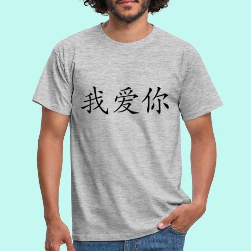 Ich Liebe Dich (Chinesisch) - Männer T-Shirt
