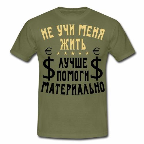205 Ne uchi menja zhit pomogi materialno Russisch - Männer T-Shirt