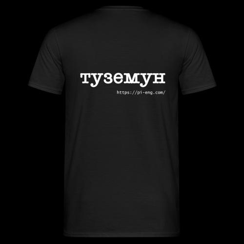 T-Shirt туземун - T-shirt Homme