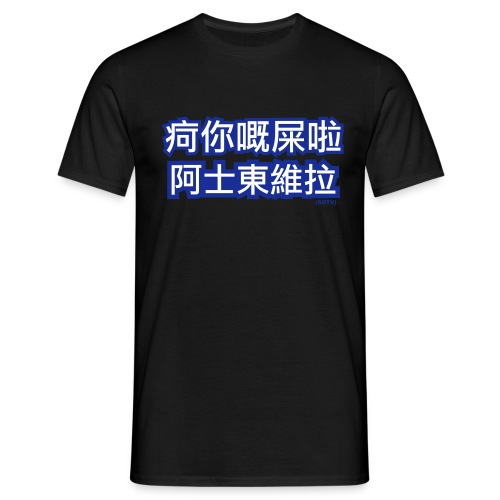 t shirt final sotv horiz outline - Men's T-Shirt