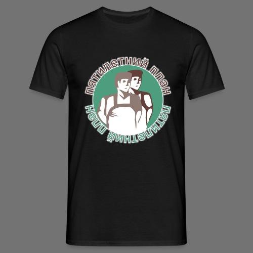 5 years plan russian - Men's T-Shirt