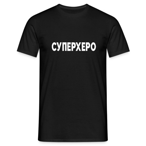 Superhero (in Kyrillisch) - Men's T-Shirt