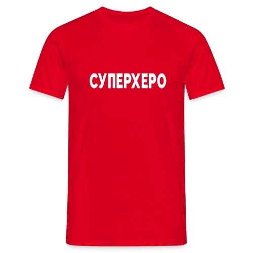 Superhero (in Kyrillisch) - Men's T-Shirt