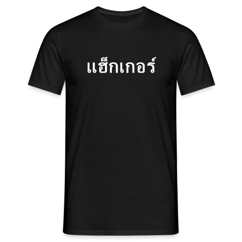 thai - Männer T-Shirt
