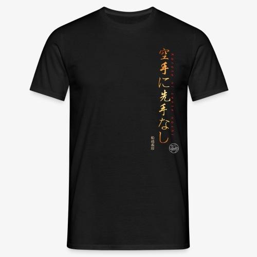 karate ni sente nashi version 2 - T-shirt Homme