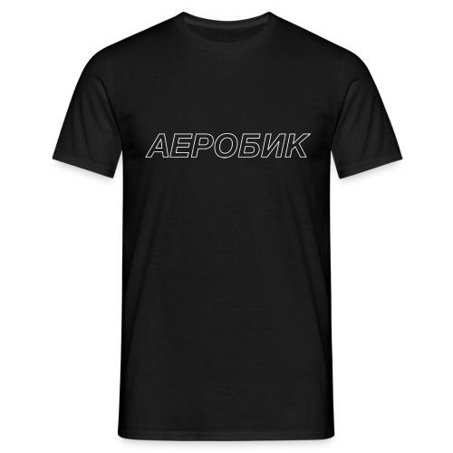 АЕРОБИК Basic T-Shirt (White on black outlined) - Männer T-Shirt